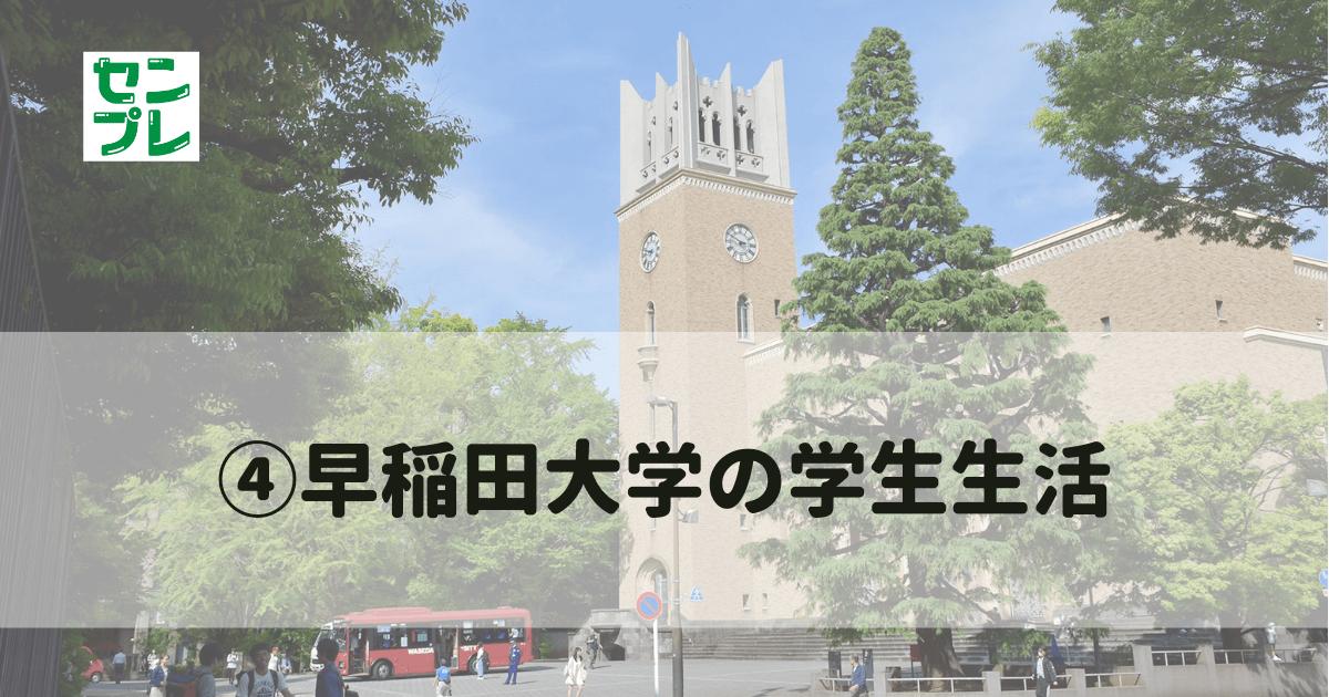 早稲田大学の学生生活