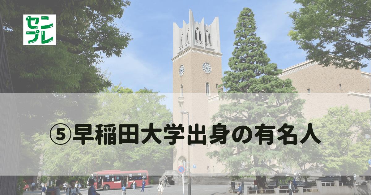 早稲田の有名人