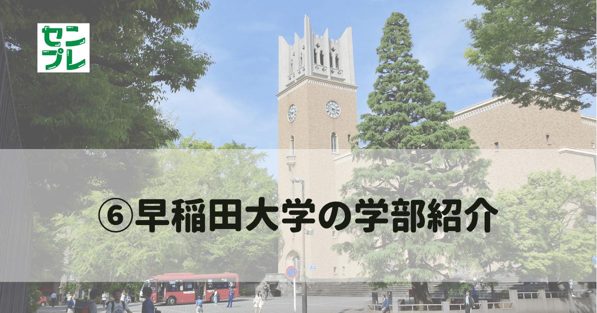 早稲田大学の学部紹介