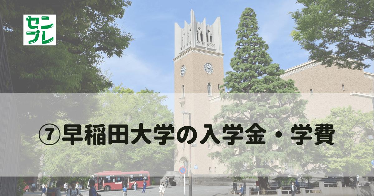 早稲田大学入学金