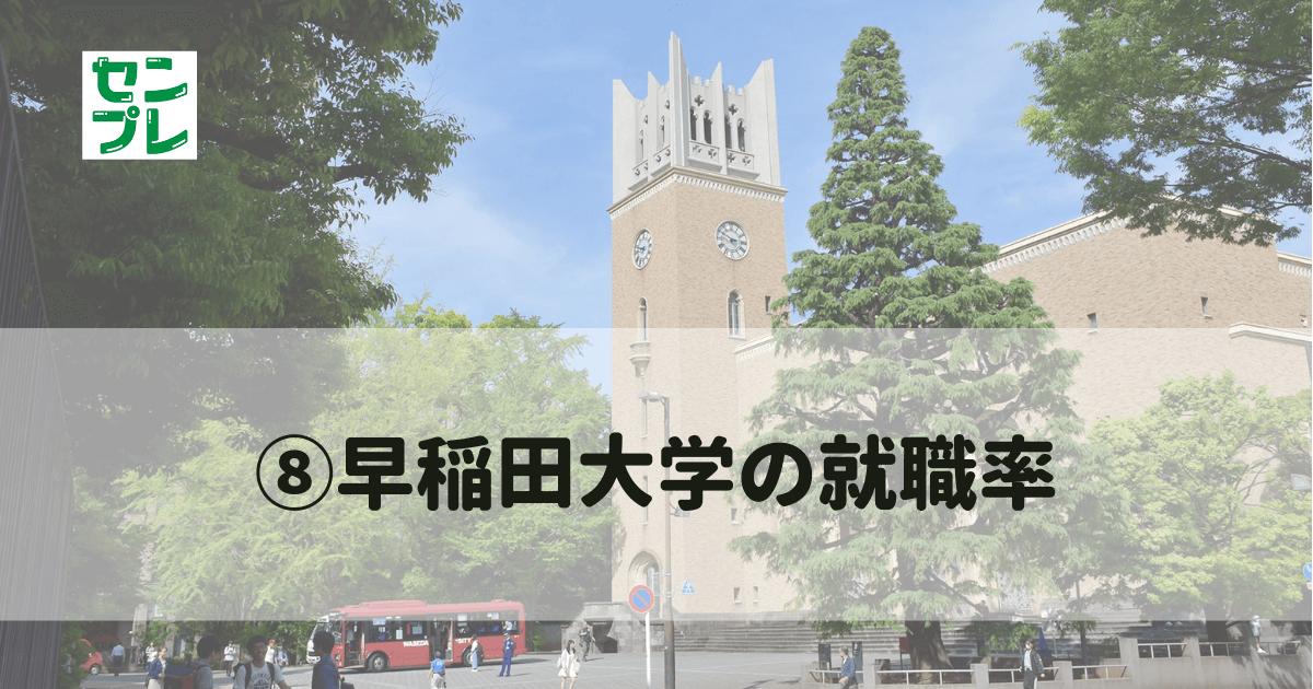 早稲田大学の就職率