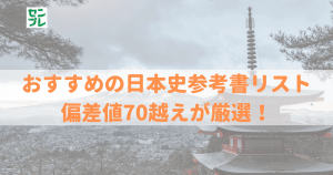 【2021最新版】おすすめの日本史参考書リスト