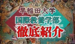 【早稲田大学】国際教養学部の実態を現役生が徹底解説!